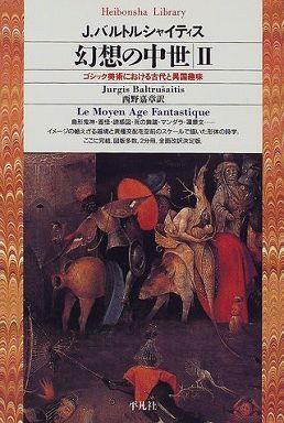 幻想の中世〈2〉ゴシック美術における古代と異国趣味