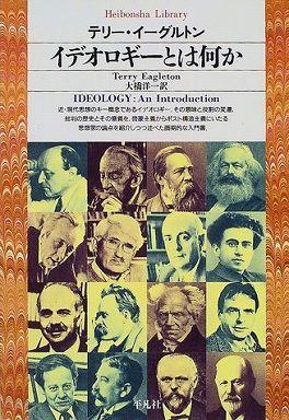 イデオロギーとは何か