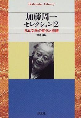 加藤周一セレクション〈2〉日本文学の変化と持続