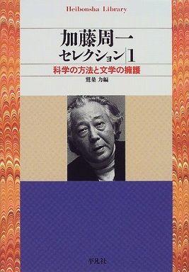 加藤周一セレクション〈1〉科学の方法と文学の擁護