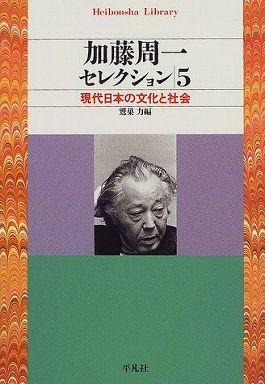 加藤周一セレクション〈5〉現代日本の文化と社会