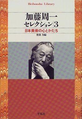 加藤周一セレクション〈3〉日本美術の心とかたち