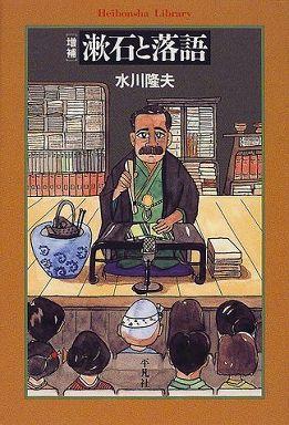 漱石と落語 (増補)