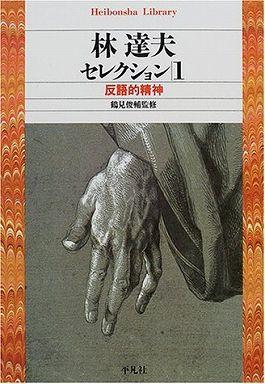 林達夫セレクション〈1〉反語的精神
