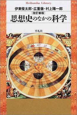 思想史のなかの科学 (改訂新版)