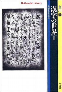 漢字の世界〈1〉中国文化の原点