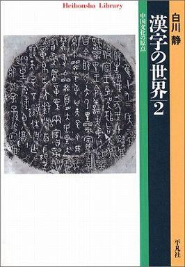 漢字の世界〈2〉中国文化の原点