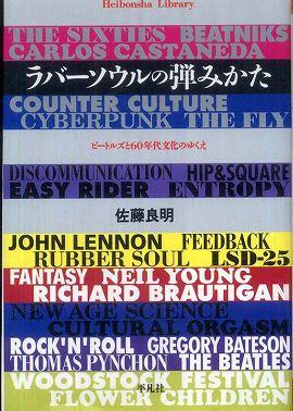 ラバーソウルの弾みかた―ビートルズと60年代文化のゆくえ