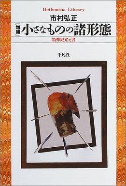 小さなものの諸形態―精神史覚え書 (増補)