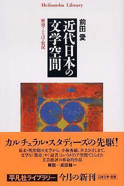 近代日本の文学空間―歴史・ことば・状況