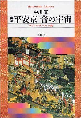 平安京音の宇宙 - サウンドスケープへの旅 (増補)