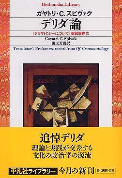 デリダ論 - 『グラマトロジーについて』英訳版序文