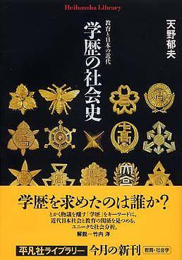 学歴の社会史 - 教育と日本の近代