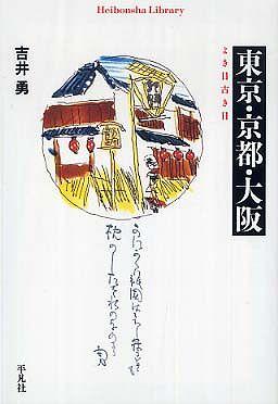 東京・京都・大阪―よき日古き日