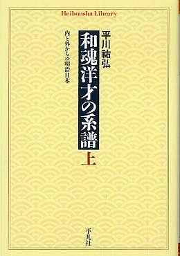 和魂洋才の系譜〈上〉内と外からの明治日本