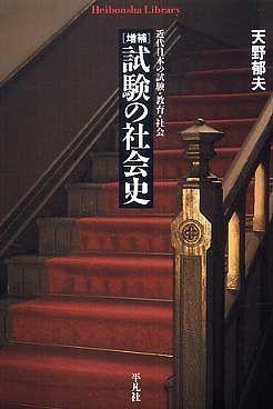 試験の社会史―近代日本の試験・教育・社会 (増補)