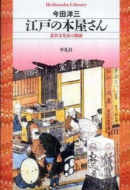 江戸の本屋さん―近世文化史の側面