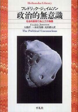 政治的無意識―社会的象徴行為としての物語