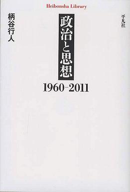 政治と思想―1960‐2011