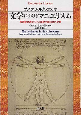 文学におけるマニエリスム―言語錬金術ならびに秘教的組み合わせ術