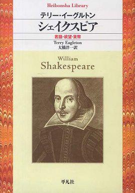 シェイクスピア―言語・欲望・貨幣
