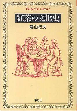 紅茶の文化史