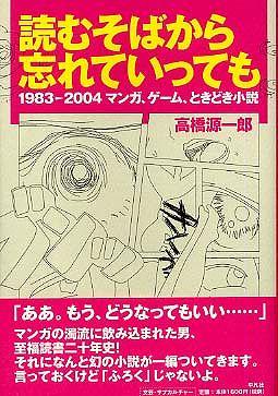 読むそばから忘れていっても―1983‐2004マンガ、ゲーム、ときどき小説