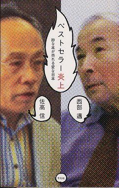 ベストセラー炎上―妙な本が売れる変な日本