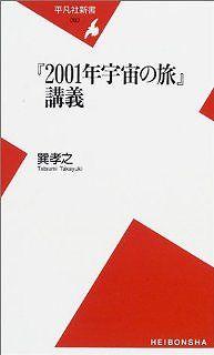 『2001年宇宙の旅』講義