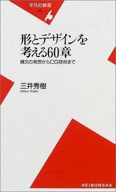 形とデザインを考える60章―縄文の発想からCG技術まで