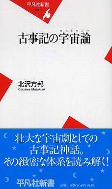 古事記の宇宙論(コスモロジー)