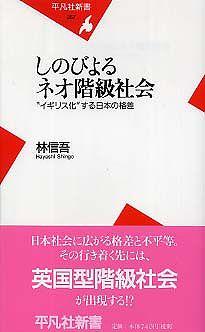 """しのびよるネオ階級社会―""""イギリス化""""する日本の格差"""