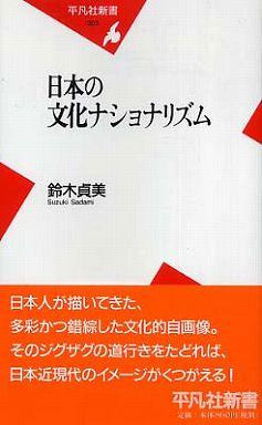 日本の文化ナショナリズム