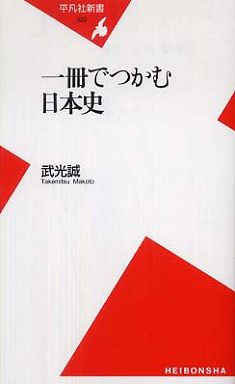 一冊でつかむ日本史