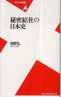 秘密結社の日本史