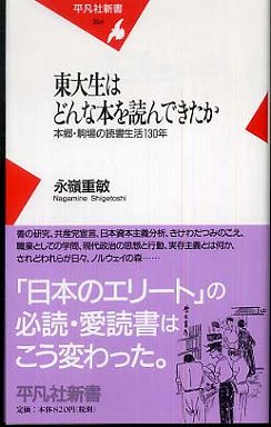 東大生はどんな本を読んできたか―本郷・駒場の読書生活130年