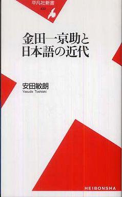 金田一京助と日本語の近代