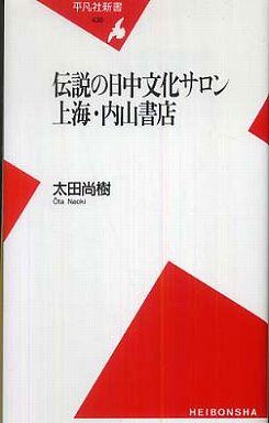 伝説の日中文化サロン上海・内山書店