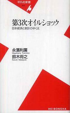 第3次オイルショック―日本経済と家計のゆくえ
