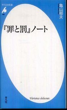 『罪と罰』ノート