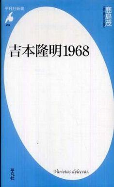 吉本隆明1968