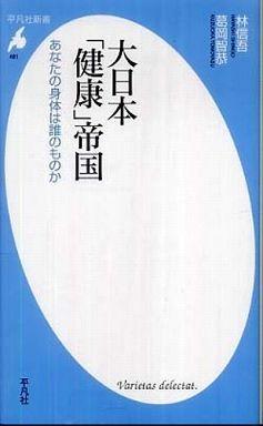 大日本「健康」帝国―あなたの身体は誰のものか