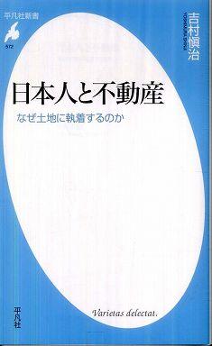 日本人と不動産―なぜ土地に執着するのか