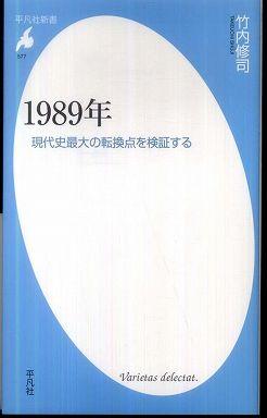 1989年―現代史最大の転換点を検証する