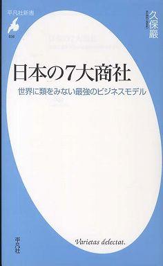 日本の7大商社―世界に類をみない最強のビジネスモデル