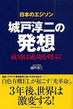 日本のエジソン城戸淳二の発想―成功は成功を呼ぶ!