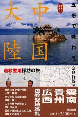 五感で味わう中国大陸―道教聖地探訪の旅