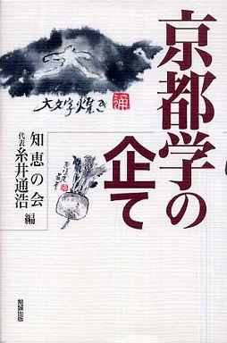 京都学の企て