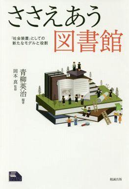 ささえあう図書館―「社会装置」としての新たなモデルと役割