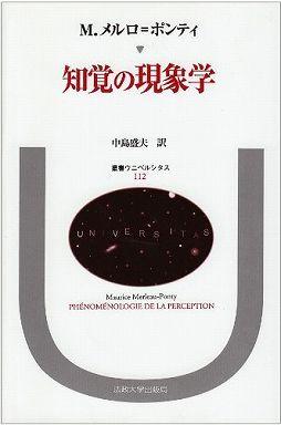 知覚の現象学
